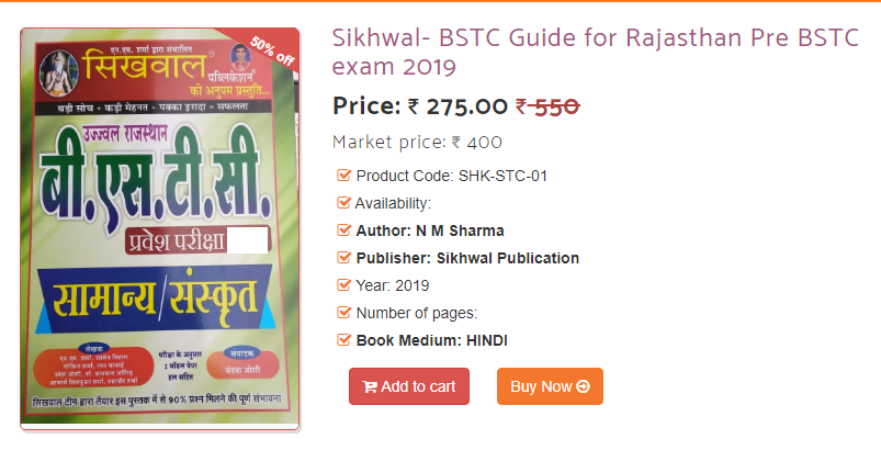 Sikhwal BSTC Book