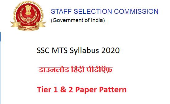 SSC MTS Syllabus 2021 in Hindi
