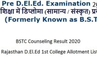 BSTC Counseling Result 2020 Rajasthan D.El.Ed 1st College Allotment List