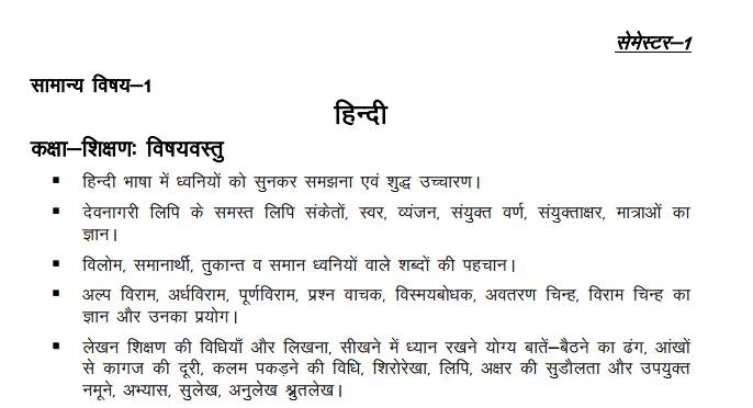 syllabus btc in hindi deposito bank of america bitcoin