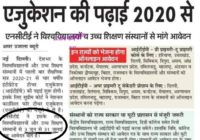 ITEP Online Form 2020 Release and Last Date