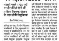 Rajasthan Pharmacist 2369 Vacancy 2020
