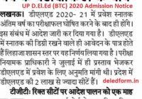 UP D.El.Ed Admission Notice 2020-2021 Latest News