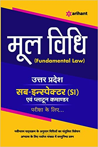 Arihant UP Si Mool Vidhi Book pdf
