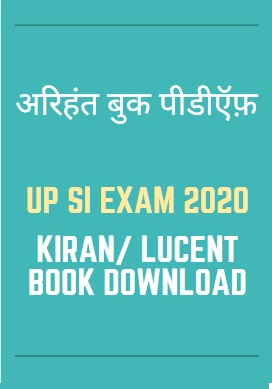 Arihant UPSI Book Pdf Free Download