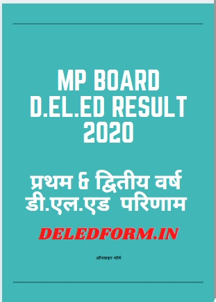 MP DELEd Result 2020 1st 2nd Year