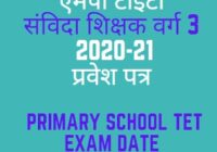 MPTET Admit Card 2020 Primary Teacher Varg 3 Exam Date