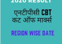 RRB NTPC CBT 1 Result 2020