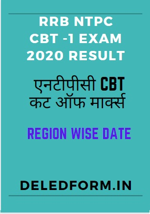 RRB NTPC CBT 1 Result 2021
