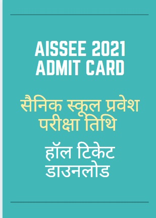 Sainik School Entrance Exam Admit Card 2021