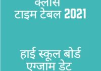 UP Board 10th Class Time Table 2021 High School Exam Date Sheet