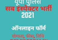 UP Police SI Bharti 2020-21 Online Form Date