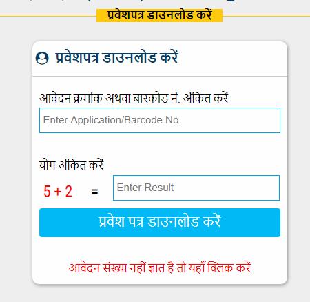 Uttarakhand D.El.Ed Entrance Admit Card 2020