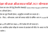 आकांक्षा योजना ऑनलाइन फॉर्म 2021 योग्यता