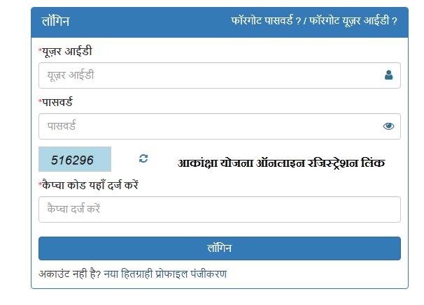 Akanksha Yojana MP Online Registration 2021