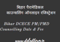 Bihar DCECE Paramedical Counselling Date 2020 PM PMD 1st Round Registration Schedule, Fee & Process