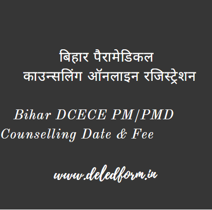 DCECE PM PMD Counselling Date 2021 Bihar Paramedical Counselling 1st Round Registration Form, Fee & Process हिंदी में