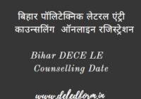 Bihar DECE LE Counselling Date 2020 Polytechnic Lateral Entry Seat Allotment Process, Fee