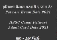 HSSC Canal Patwari Admit Card 2021 Patwari Exam Date