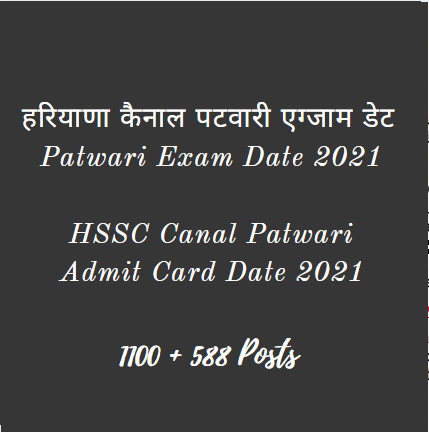 HSSC Canal Patwari Admit Card 2021 Patwari Exam Date