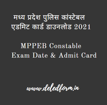 MP Police Constable Admit Card 2021 PST PET Exam Date
