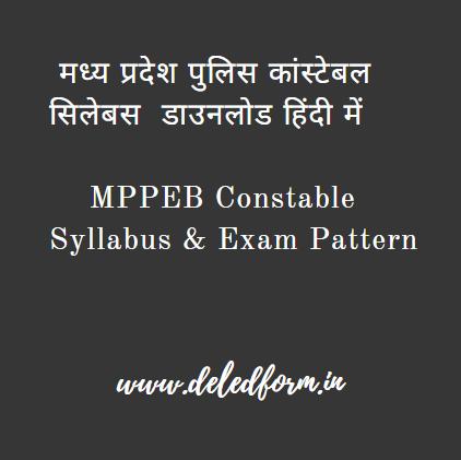 MP Police Constable Syllabus 2021 in Hindi Pdf Download