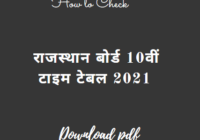 RBSE 10th Class Time Table 2021 Exam Date Sheet