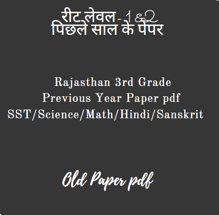 REET Previous Year Paper Level 1 & 2 Pdf Download 3rd Grade Teacher Old Paper