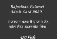 RSMSSB Patwari Admit Card 2020 राजस्थान पटवारी एडमिट कार्ड