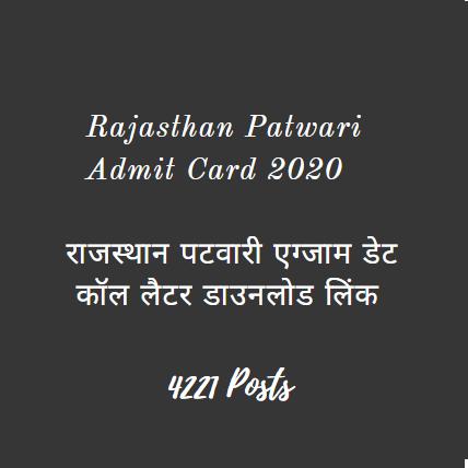 RSMSSB Patwari Admit Card 2021 राजस्थान पटवारी एडमिट कार्ड