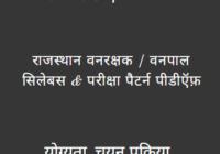 Rajasthan Vanrakshak Syllabus 2020-21 in Hindi, RSMSSB Forest Guard Exam Pattern