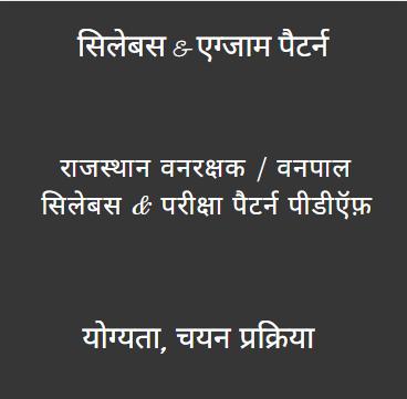 Rajasthan Vanrakshak Syllabus 2021 in Hindi, RSMSSB Forest Guard Exam Pattern
