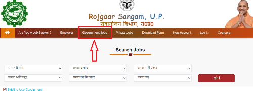 Find Government Jobs on UP Sewayojan Portal