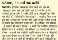 Haryana D.El.Ed Reappear Date Sheet 2021