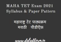 MAHA TET Syllabus 2021 in Marathi, Maharashtra TET Exam Paper 1 & 2 Pattern