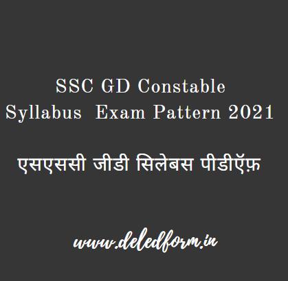 SSC GD Constable Syllabus 2021 in Hindi, Exam Pattern PDF