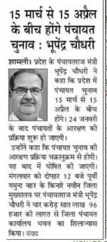 UP Panchayat Chunav Date 2021
