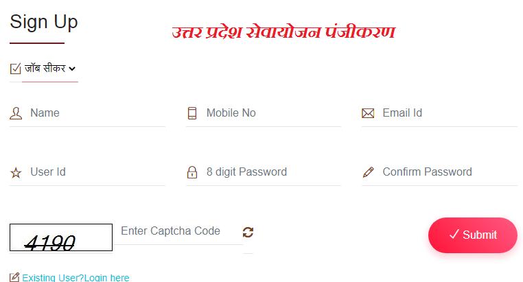 UP Sewayojan Portal Registration Details