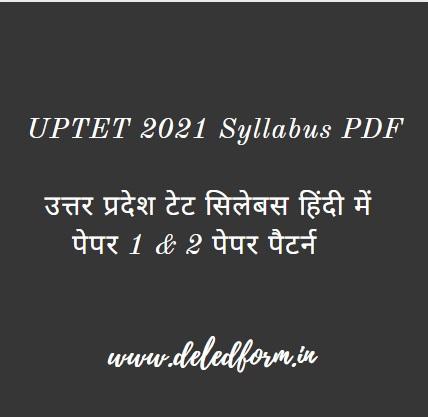 UPTET 2021 Syllabus in Hindi PDF Download UP Super TET Exam Pattern