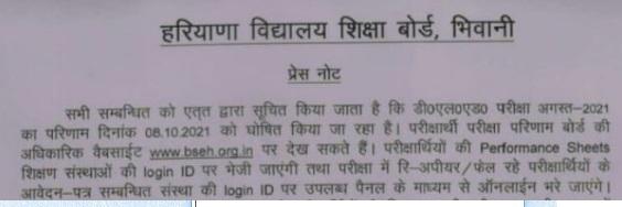 Haryana D.El.Ed Result August 2021