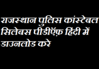 Rajasthan Police Constable Syllabus 2021 in Hindi PDF