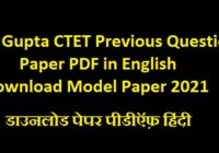 R Gupta CTET Previous Question Paper PDF in English Download Model Paper 2021