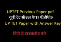 UPTET Previous Paper pdf Download, यूपी टेट मॉडल पेपर Question Paper with Answer Key in Hindi