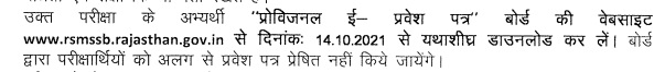 Rajasthan Patwari Admit Card 2021 Release Date