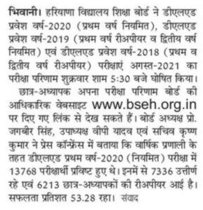 Haryana deled result 2021
